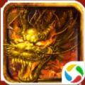 赤血屠龙HD九游版
