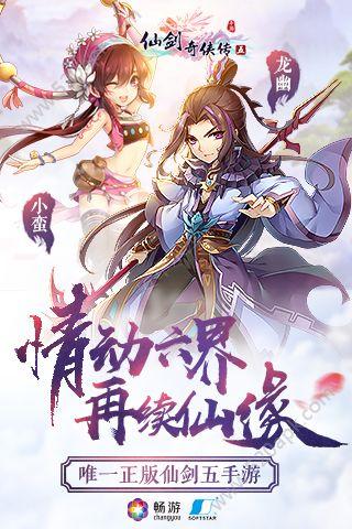 仙剑奇侠传五手游下载百度版图1: