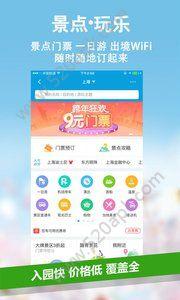 酒店旅游特惠app下载手机版图1: