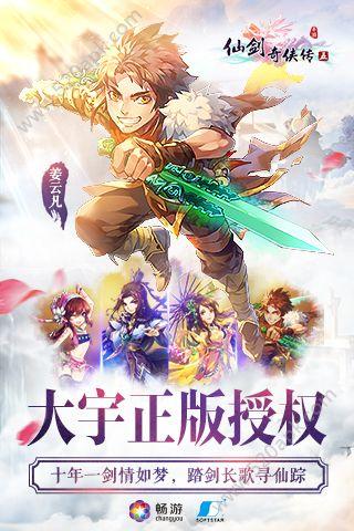 仙剑奇侠传五手游下载百度版图2: