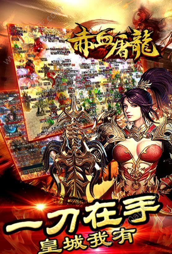 赤血屠龙HD九游下载正式版手游图3:
