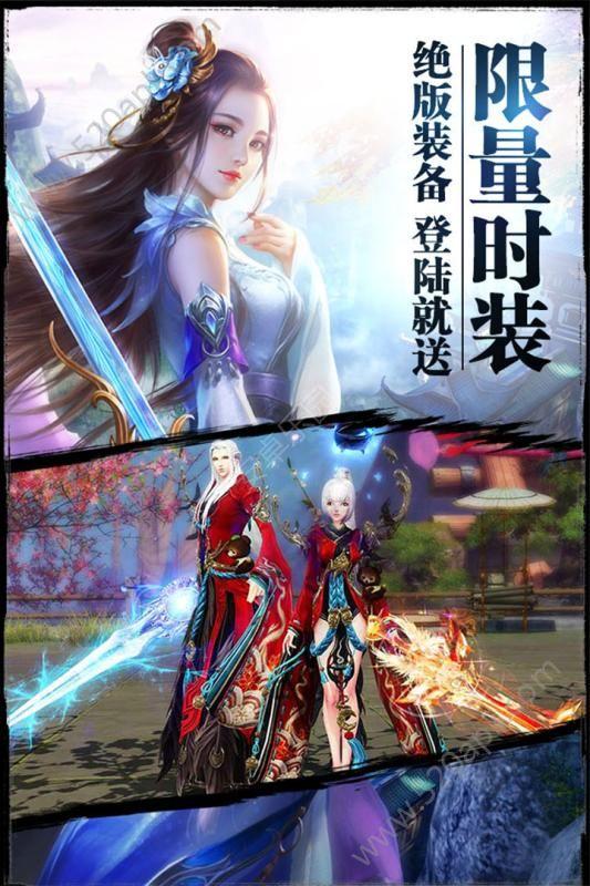 紫青双剑手游九游版下载安装图3: