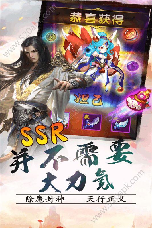 封神英雄HD手游下载百度版图4: