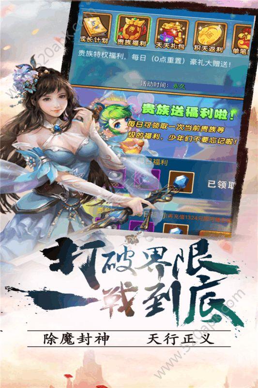 封神英雄HD手游下载百度版图3: