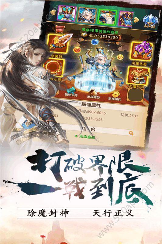 封神英雄HD手游下载百度版图1: