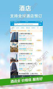 酒店旅游特惠app下载手机版图2: