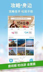 酒店旅游特惠app下载手机版图4: