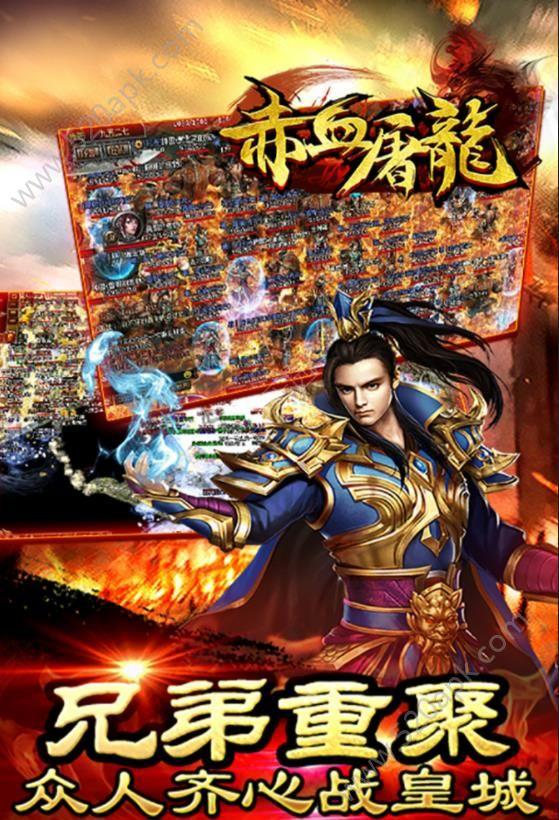 赤血屠龙HD九游下载正式版手游图2: