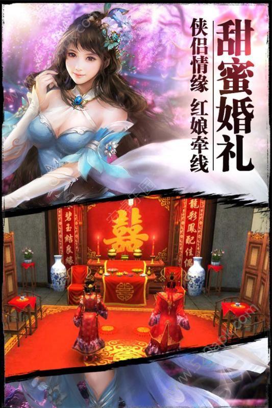紫青双剑手游九游版下载安装图2:
