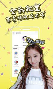 海颜直播平台app下载图3: