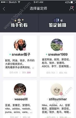 虎扑鉴定中心app下载手机版图2: