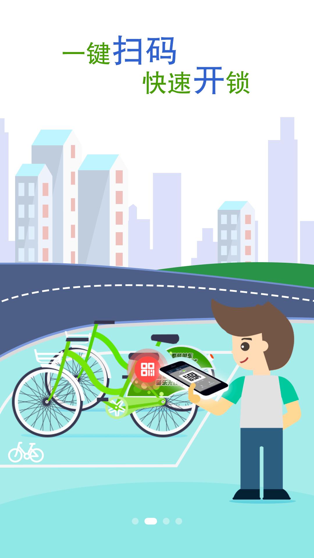 沈阳共享单车有哪些功能?沈阳共享单车的软件功能介绍[图]