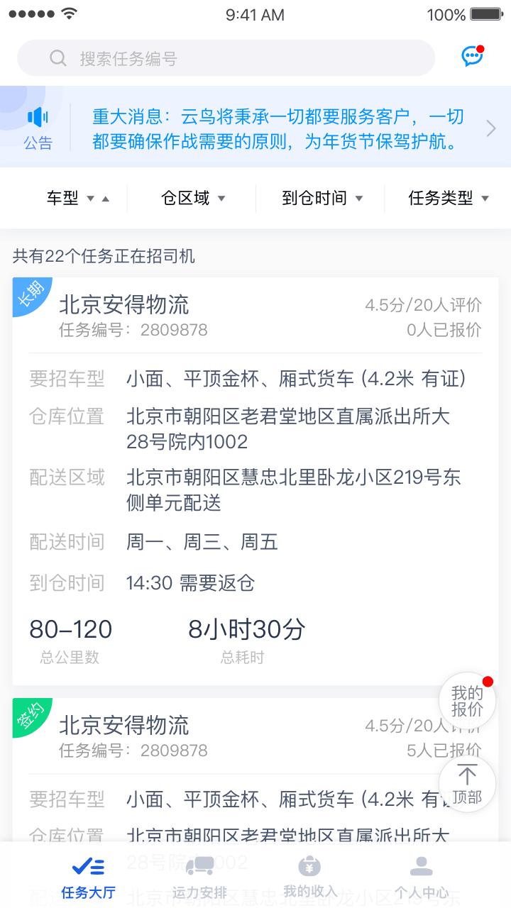 云鸟司机端app下载  v3.5.0图7