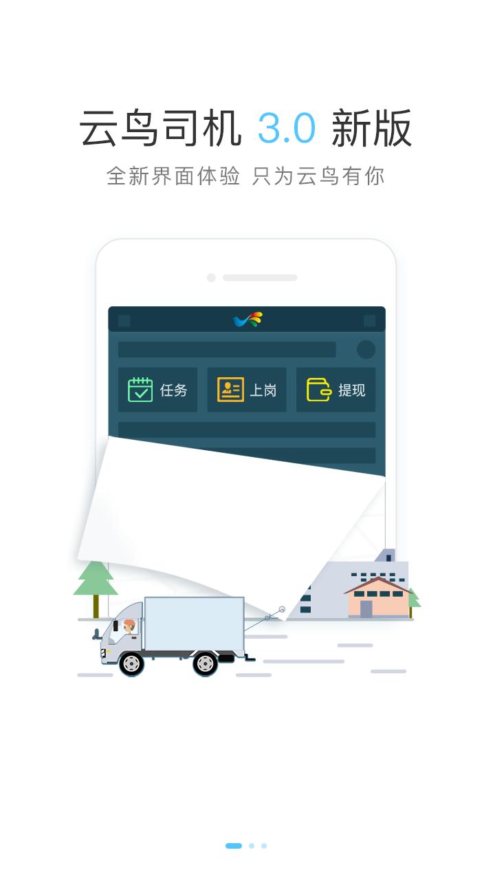 云鸟司机端app下载  v3.5.0图6