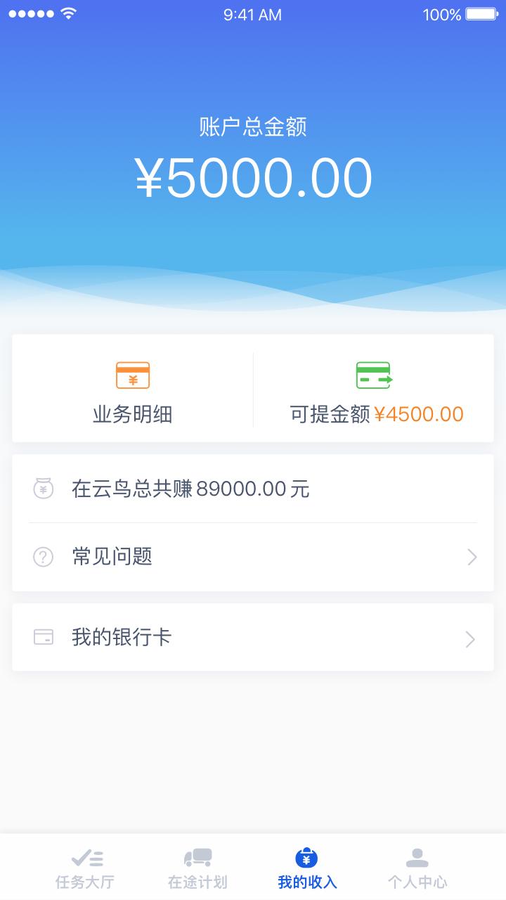 云鸟司机端app下载  v3.5.0图9