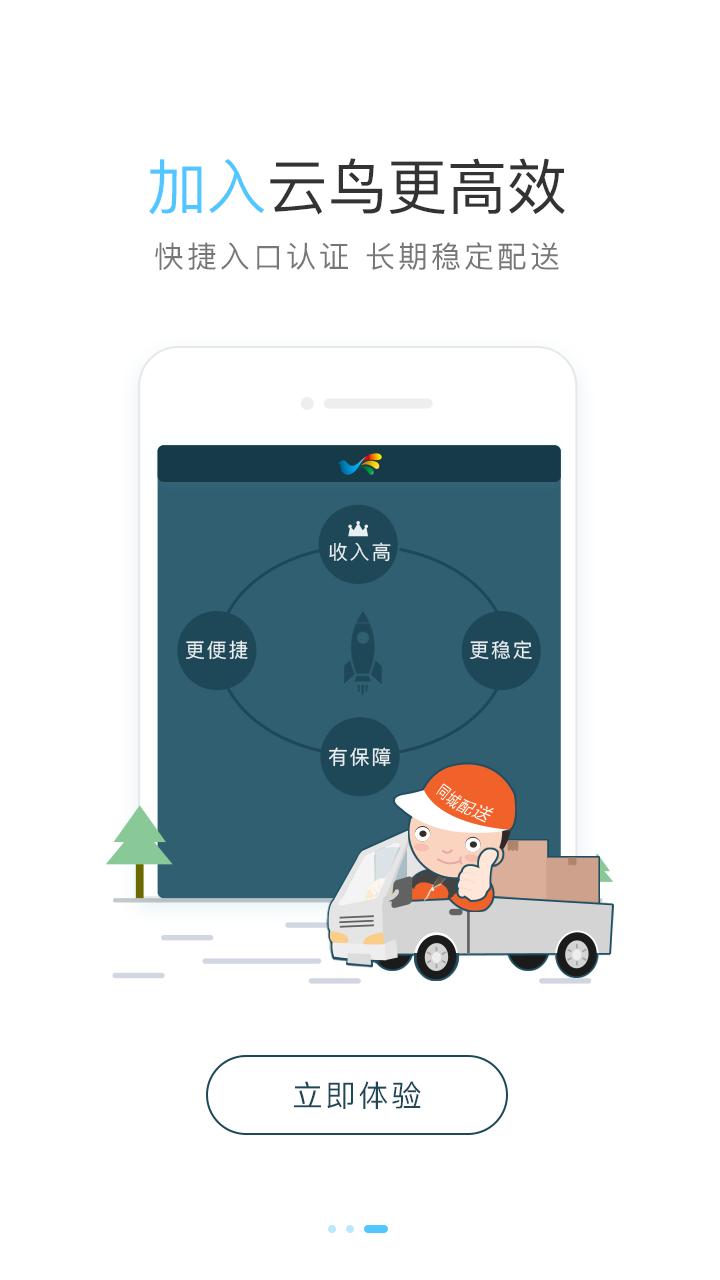 云鸟司机端app下载  v3.5.0图15