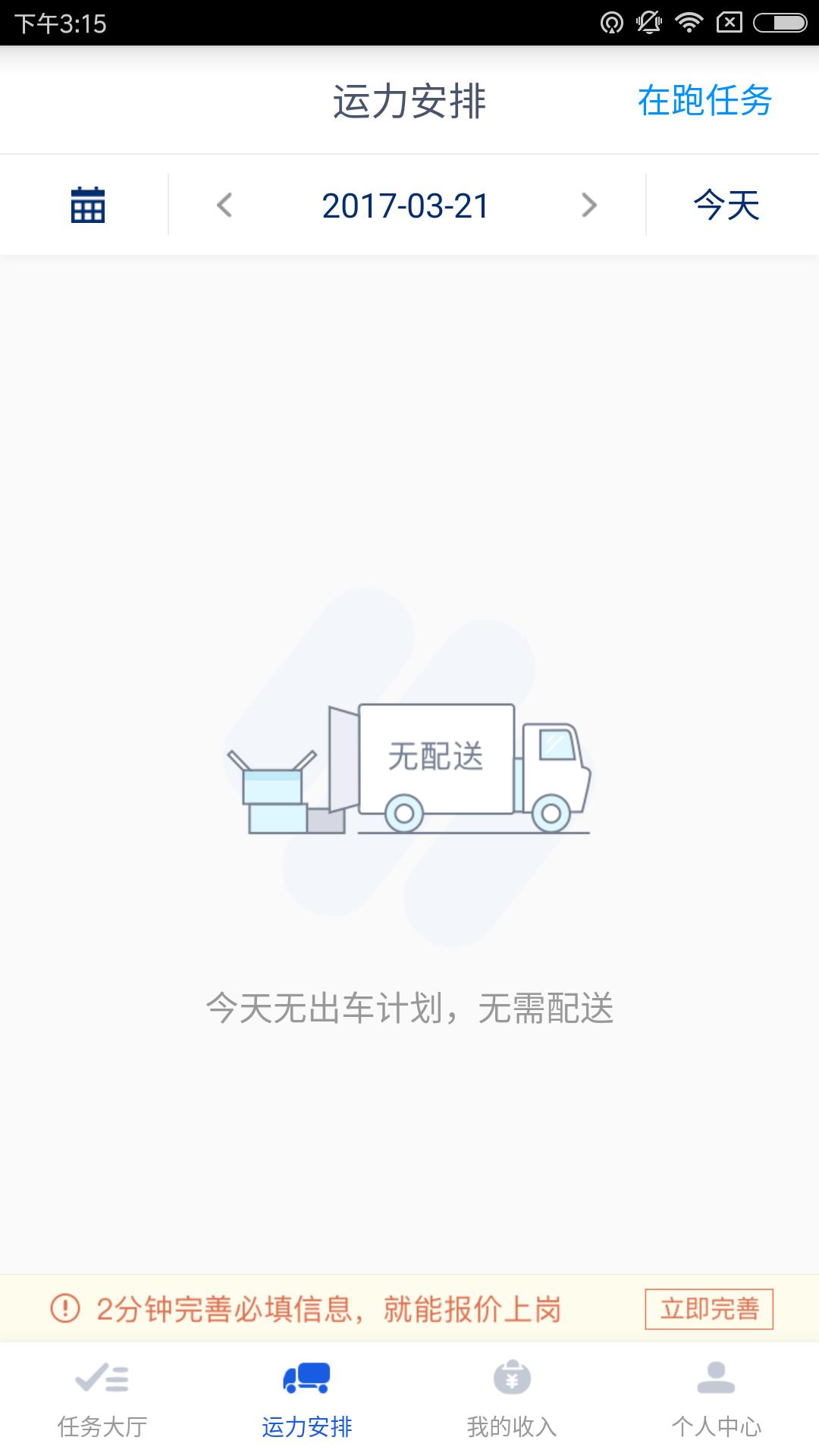 云鸟司机的运费什么时候能到账?云鸟司机的运费问题[图]