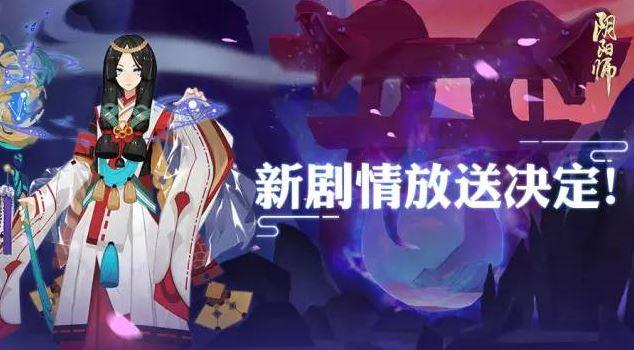 阴阳师手游新剧情放送:19-31章剧情内容抢先看[多图]