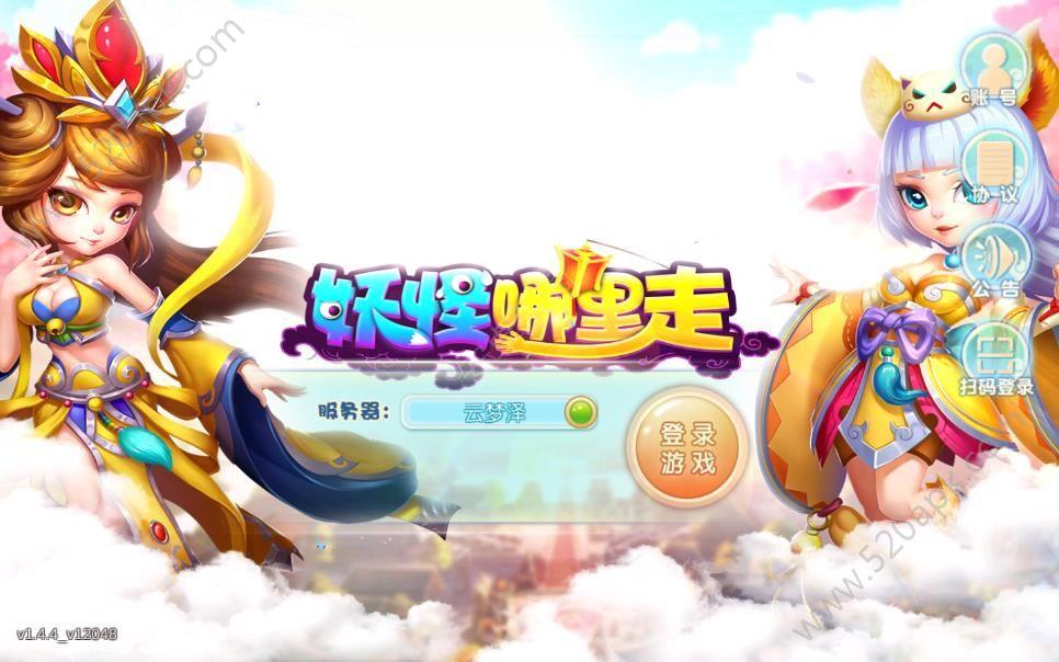 妖怪哪里走官方网站正版游戏图4: