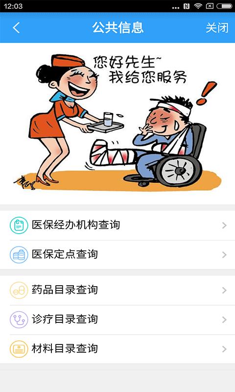 宁波医保通怎么绑定社保卡?宁波医保通卡号提示不匹配[图]