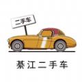 綦江二手车交易市场app下载手机版 v5.0.0