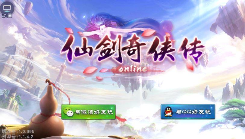 仙剑奇侠传online评测最新刊:95版仙剑的完美复刻![多图]
