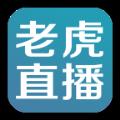 老虎直播间app在线下载安装 v1.0