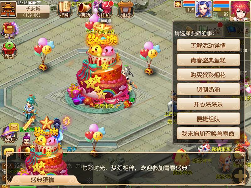 梦幻西游手游盛典蛋糕活动介绍[图]