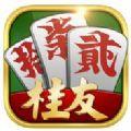 桂友字牌官方网站正版游戏 v2.9