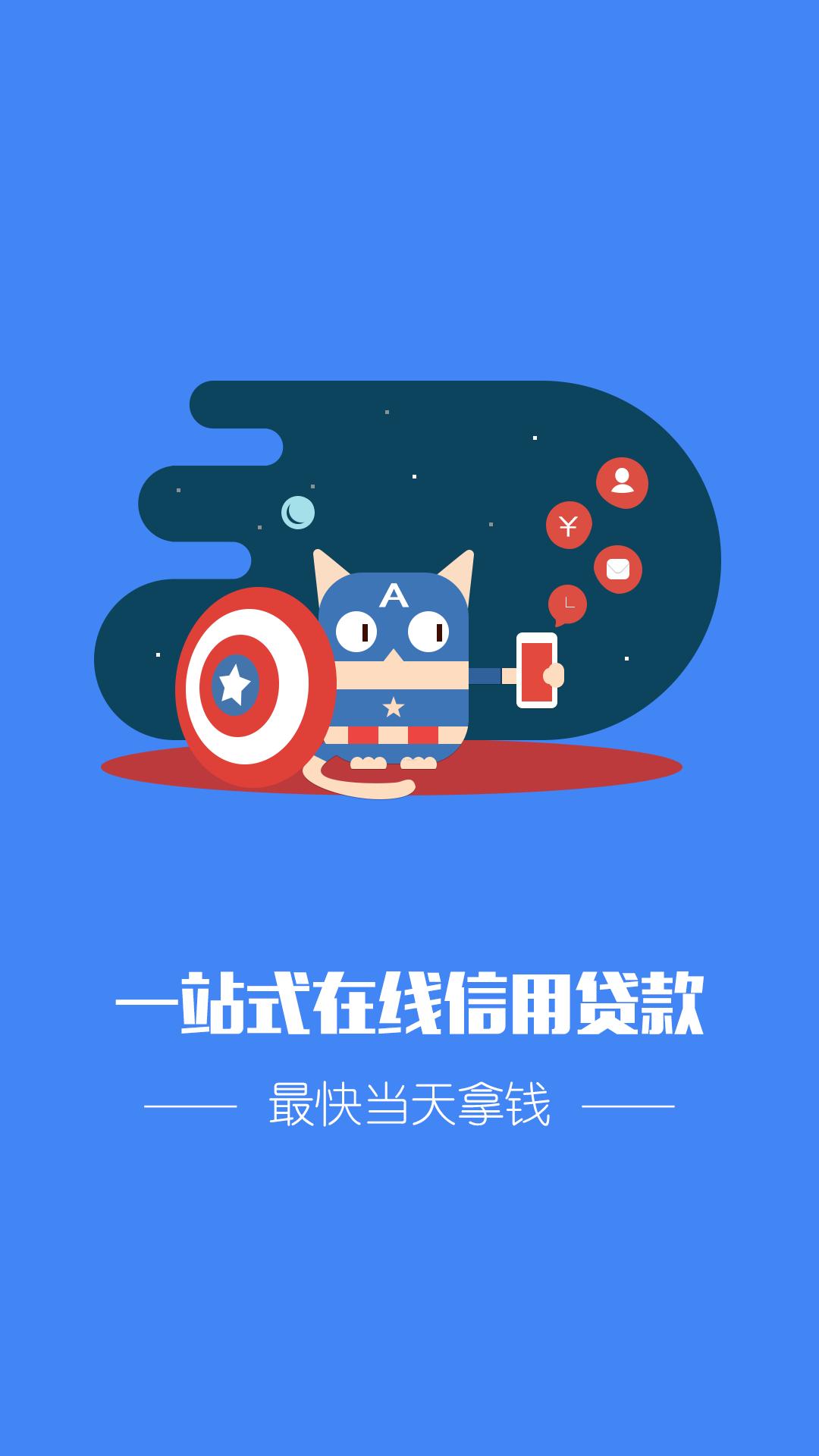 人人借钱网3.2版本app下载手机版图1: