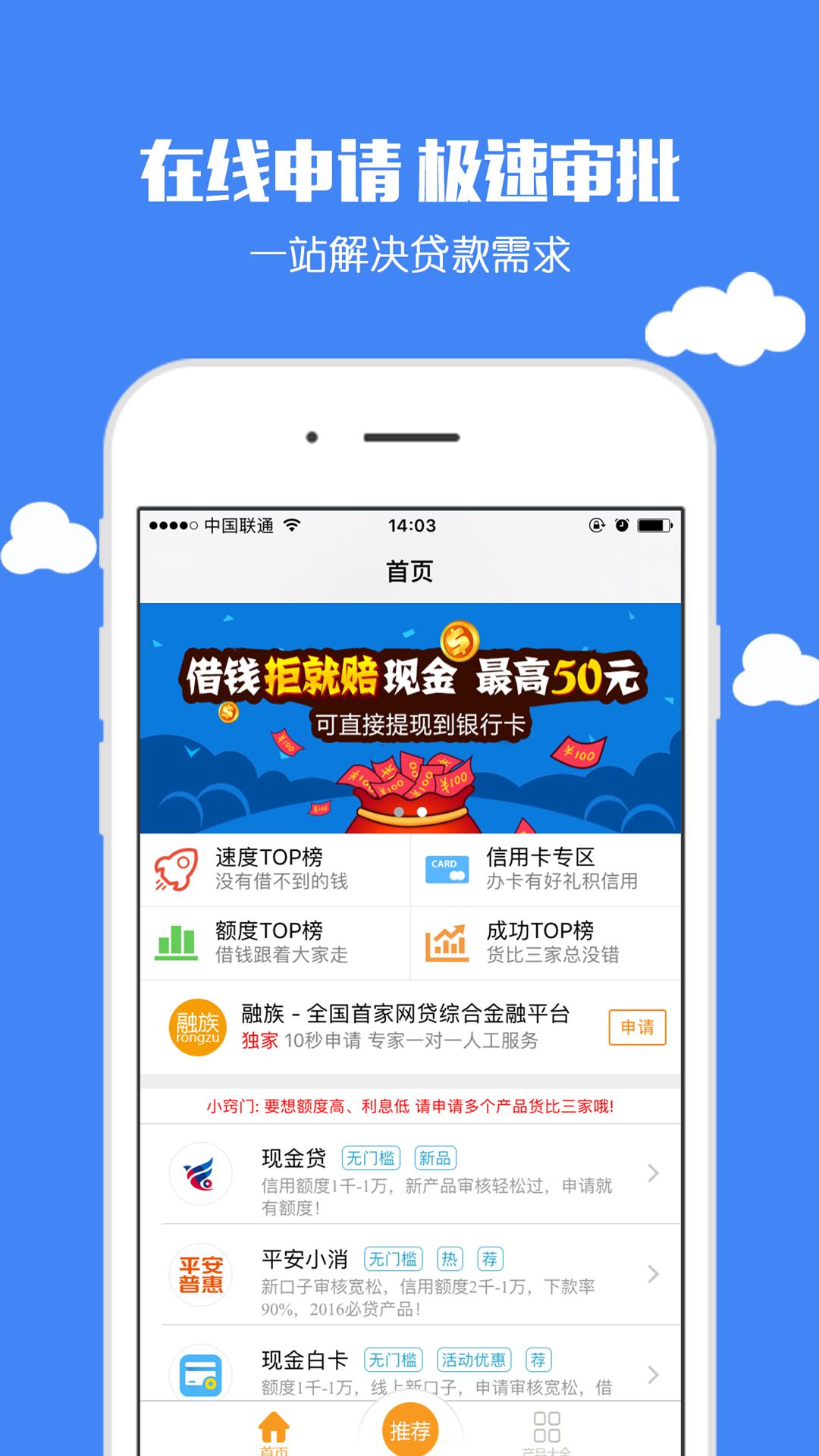 人人借钱网3.2版本app下载手机版图2: