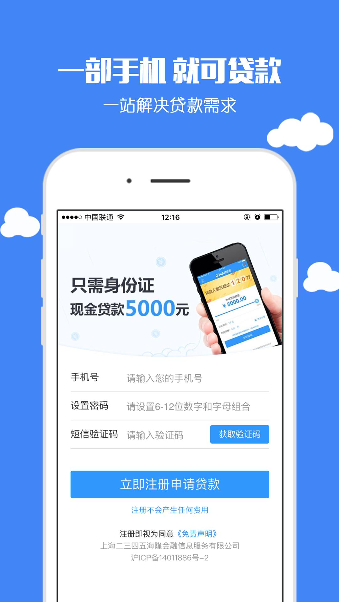 人人借钱网3.2版本app下载手机版图3: