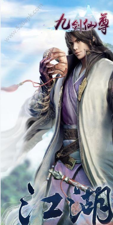 九剑仙尊官方网站正版必赢亚洲56.net图4: