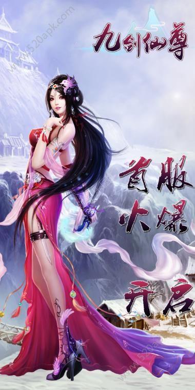 九剑仙尊官方网站正版必赢亚洲56.net图2: