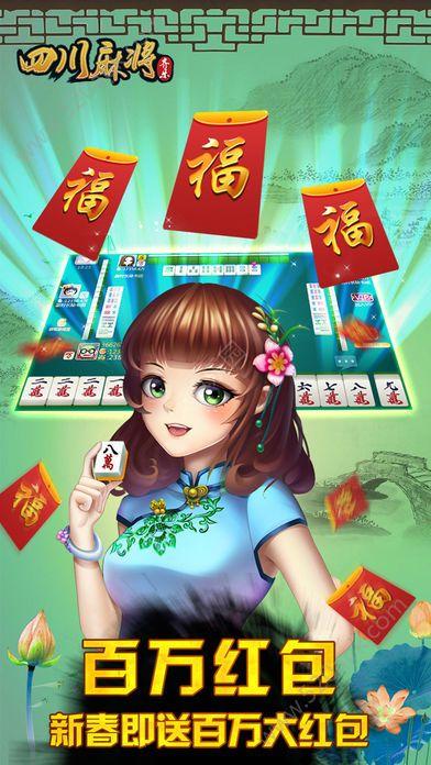 闲来四川麻将56net必赢客户端必赢亚洲56.net手机版版下载安装图3: