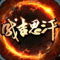 麒麟游戏成吉思汗手游九游版 v1.002003.1