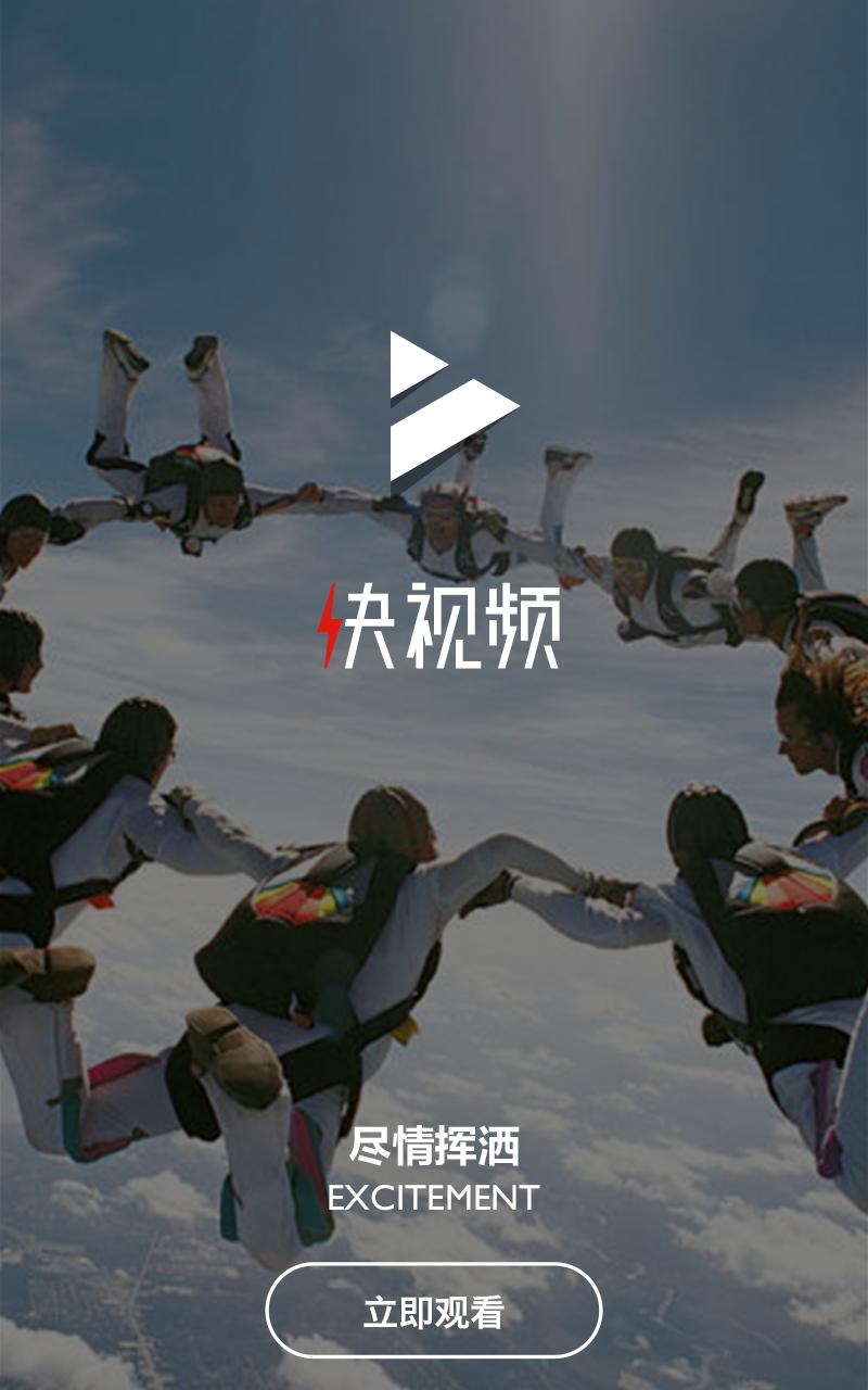 快视频手机版app下载  v1.0.1图1