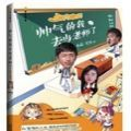 鲜肉老师原著小说免费阅读全文 v1.0