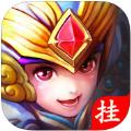百战三国志手游官网安卓版 v1.28