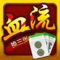 未来血流换三张手机游戏宜昌版 v1.1
