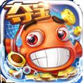 街机夺宝捕鱼官方网站正版游戏 v1.2