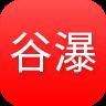 手机谷瀑手机版app下载 v1.0.0
