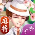 冠赢广东麻将官方网站正版游戏 v1.0