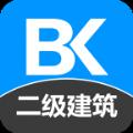 二级建筑师备考宝典手机版app下载 V1.0.4