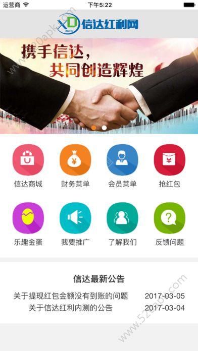 信达红利网app在哪里下载£¿信达红利网手机版的下载地址介绍[图]