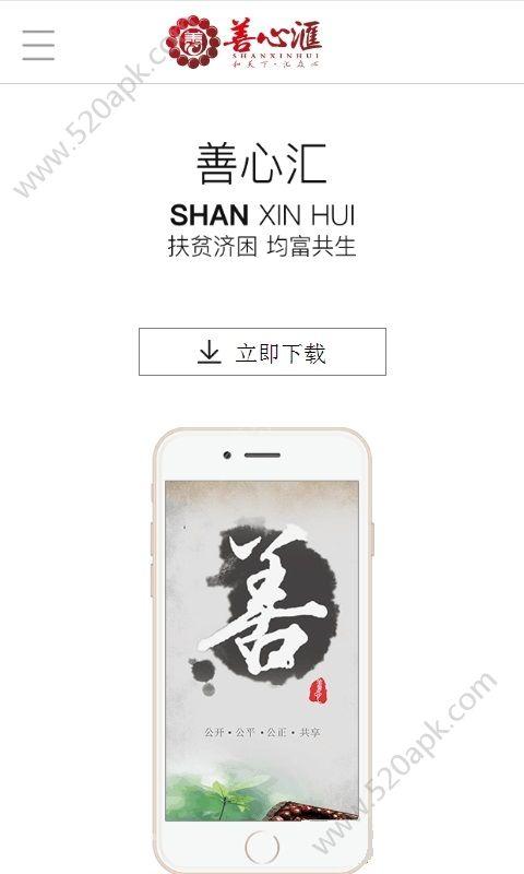 善心汇浏览器手机版app下载图2: