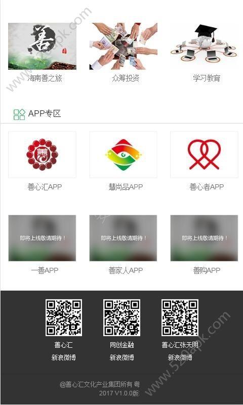 善心汇浏览器手机版app下载图3: