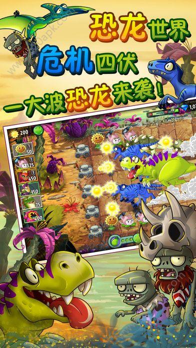 植物大战僵尸22.1.0现代年华官方最新版本下载安装图1: