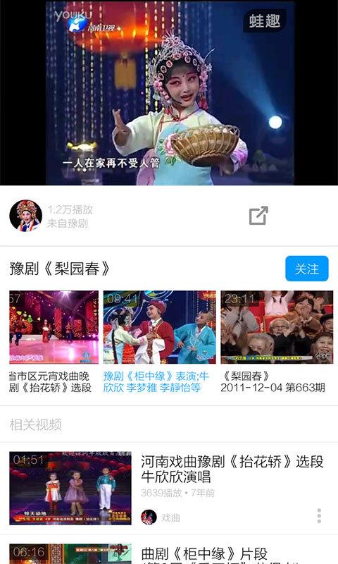 河南视频视频豫剧播放器appv3.6.3任龙云大全图片