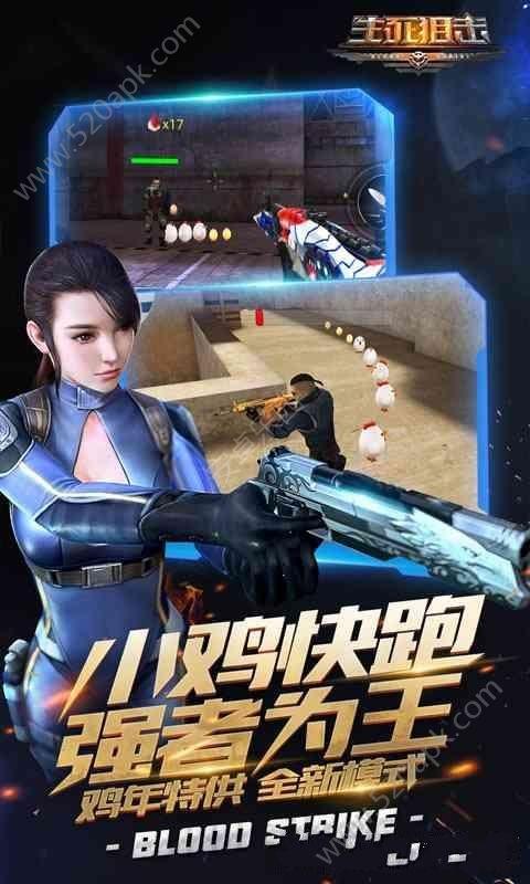 生死狙击之僵尸前线官方网站正版游戏图4: